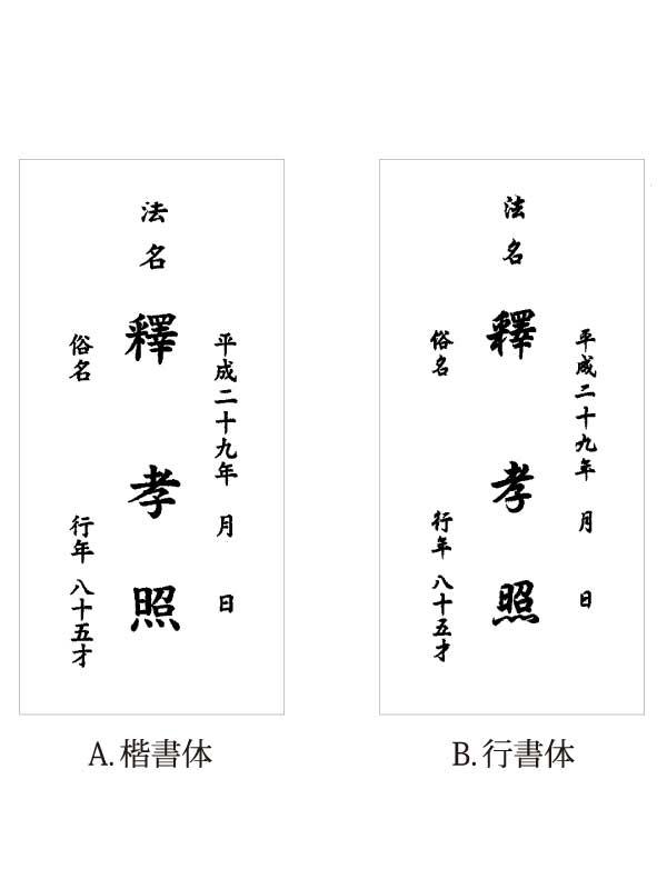 彫刻文字サンプル